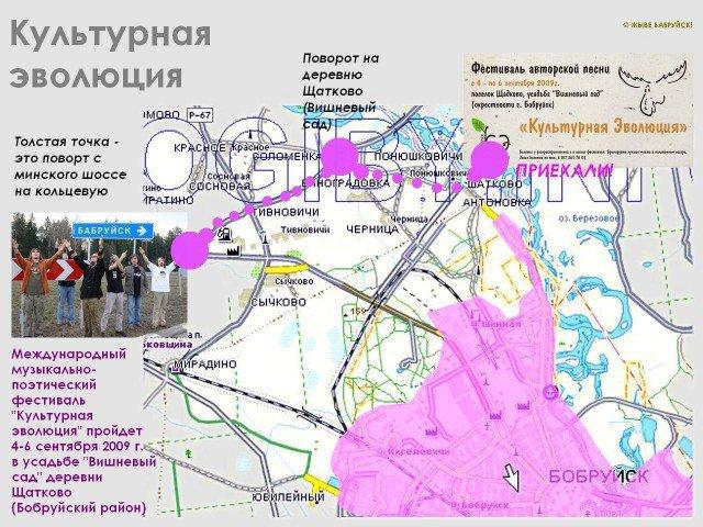 Бобруйск ожидает культурная эволюция!