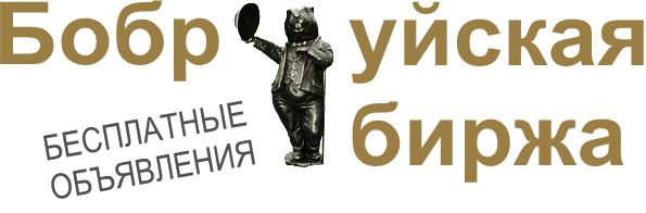 Бобруйская биржа. Рубрики бесплатных объявлений