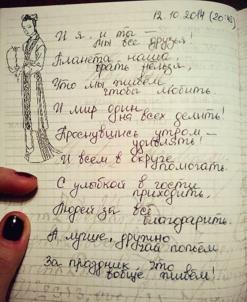 Блог Иришки Горовцовой