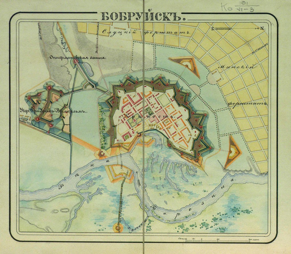Атлас крепостей Российской империи, 1830 год. Бобруйская крепость.