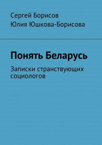 Негромкая страна, или Понять Беларусь
