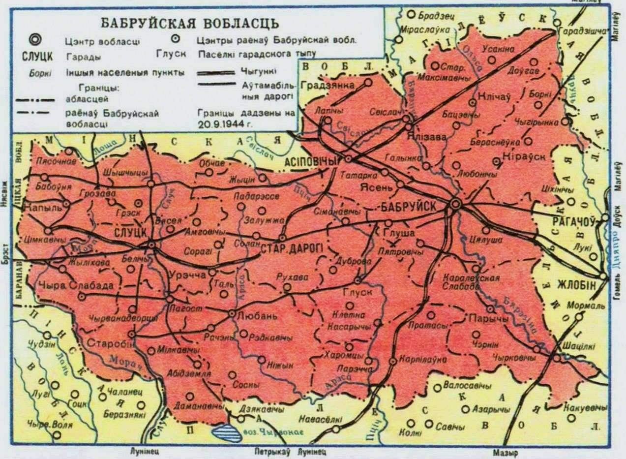 Интересные факты о Бобруйском районе