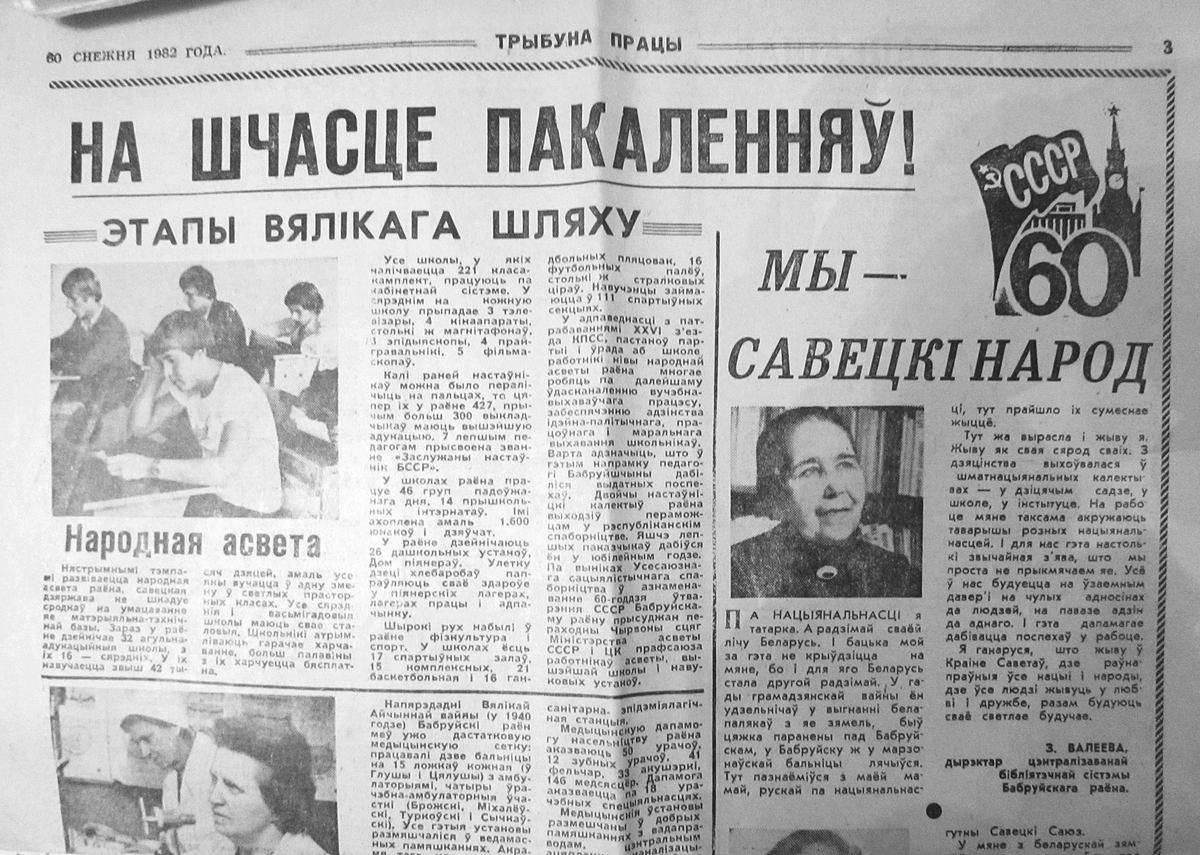 Книга жизни Зинатбану Валеевой