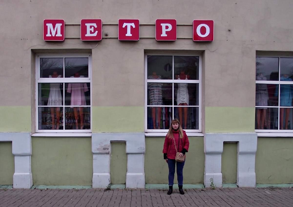 В Бобруйске на улице Комсомольской недавно открылся магазин женской одежды «Метро».