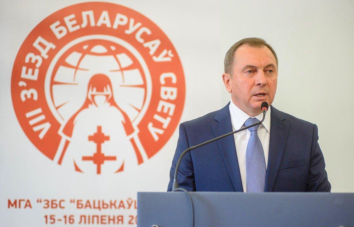 Владимир Макей на VII съезде белорусов мира