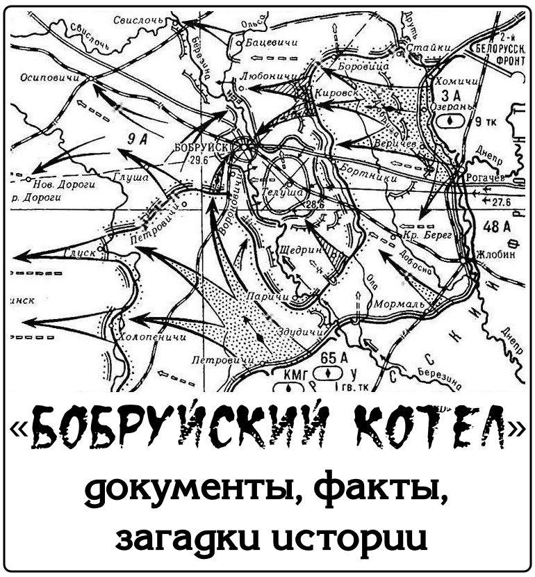 Загадки «Бобруйского котла». Часть 1. «Festung Bobruisk»