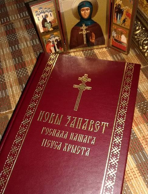 В Беларуси издан Новый Завет на родном языке