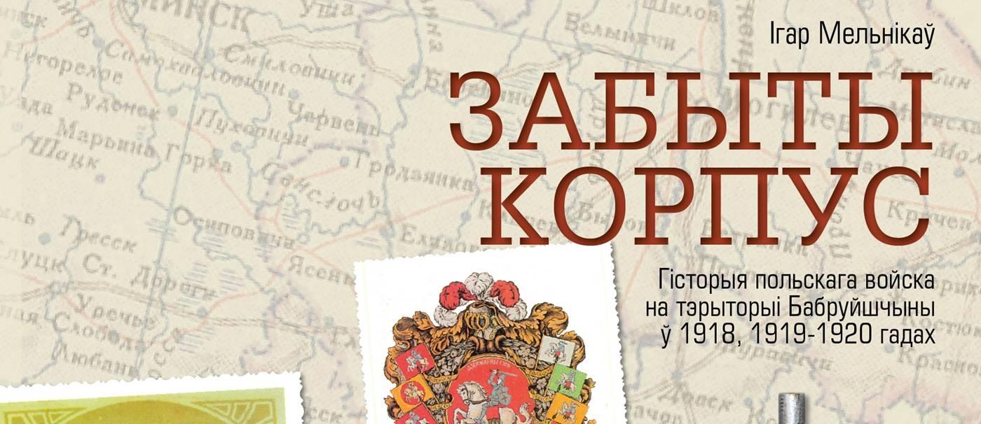 Гiсторык прысвяціў кнігу 100-годдзю БНР і роднаму Бабруйску