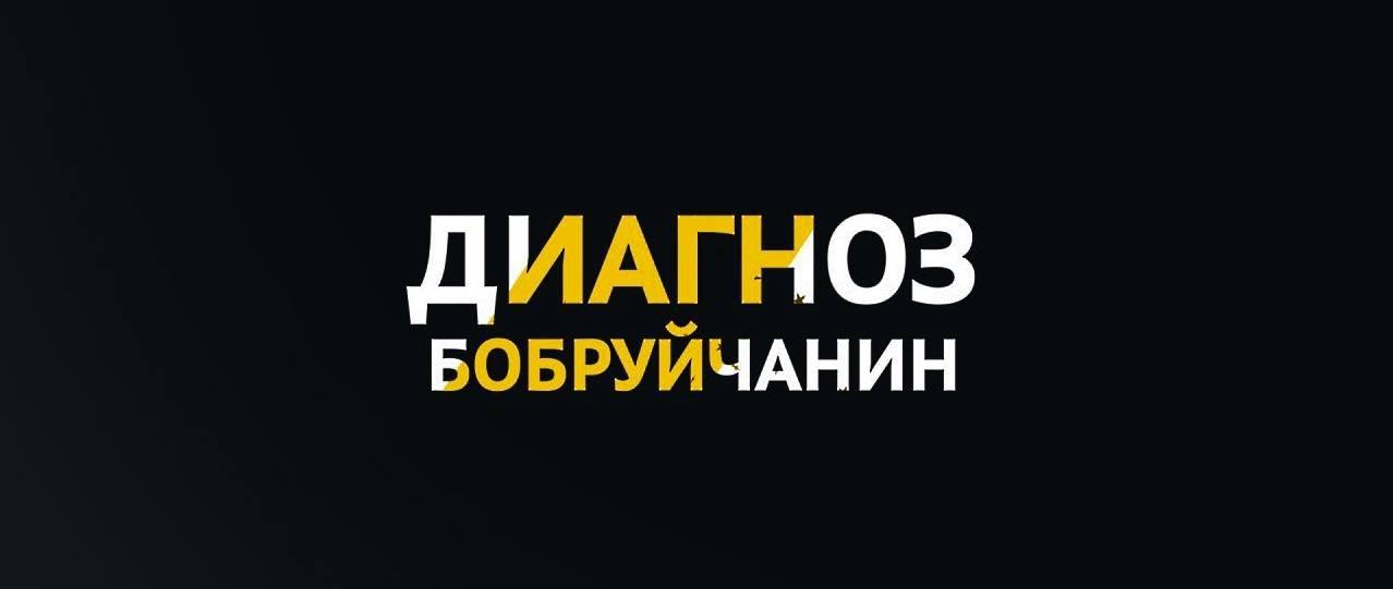 Федор Аскерко в программе «Диагноз Бобруйчанин»