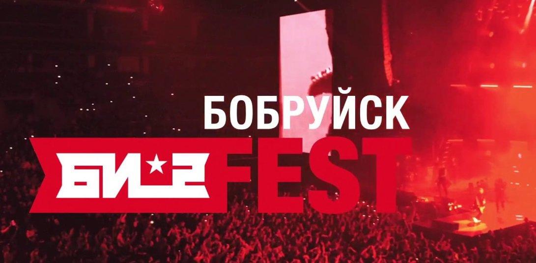 Би-2 fest в Бобруйске: эмоции зашкаливают