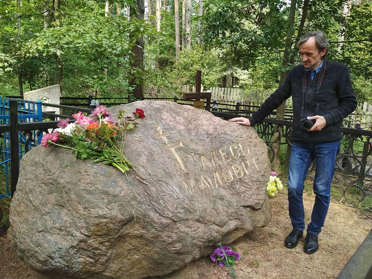 На могиле Алеся Адамовича