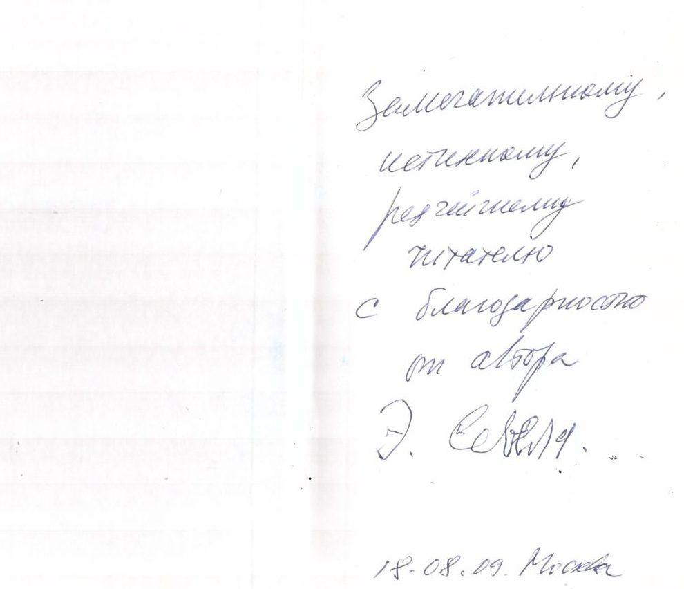 Последняя тайна писателя Эфраима Севелы
