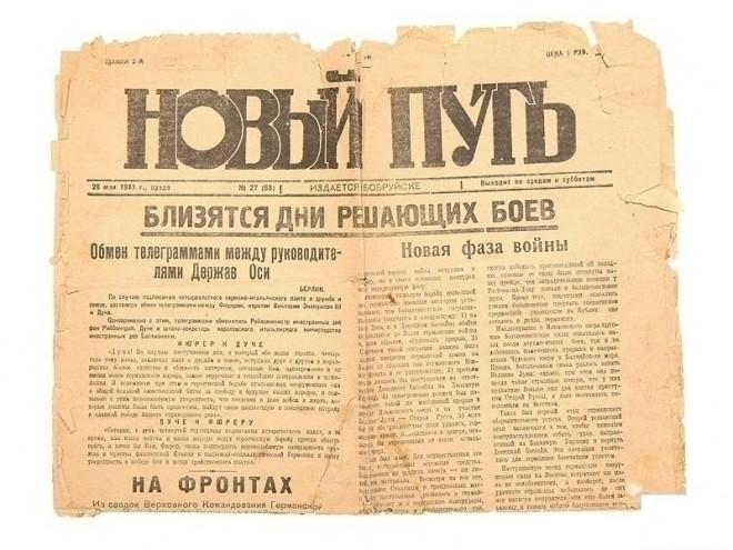 Бобруйские подростки на службе у нацистов