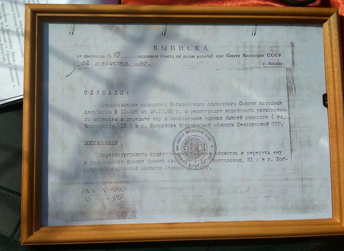 «Еврейский дворик» открыли в Бобруйске