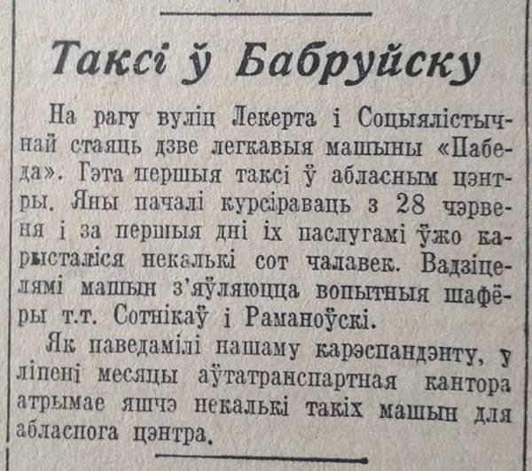 Товарищи Сотников и Романовский – первые таксисты Бобруйска