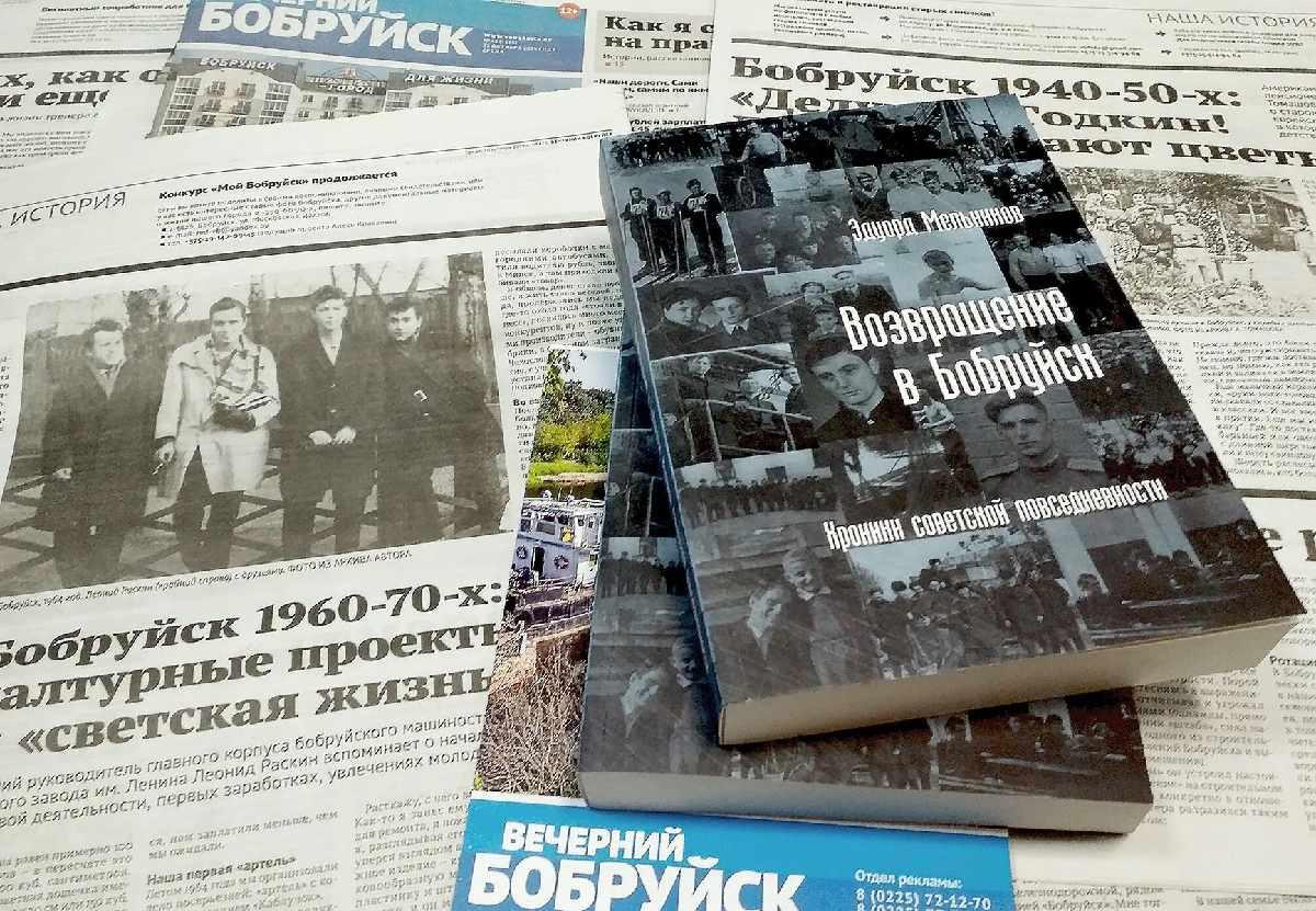 Возвращение в Бобруйск