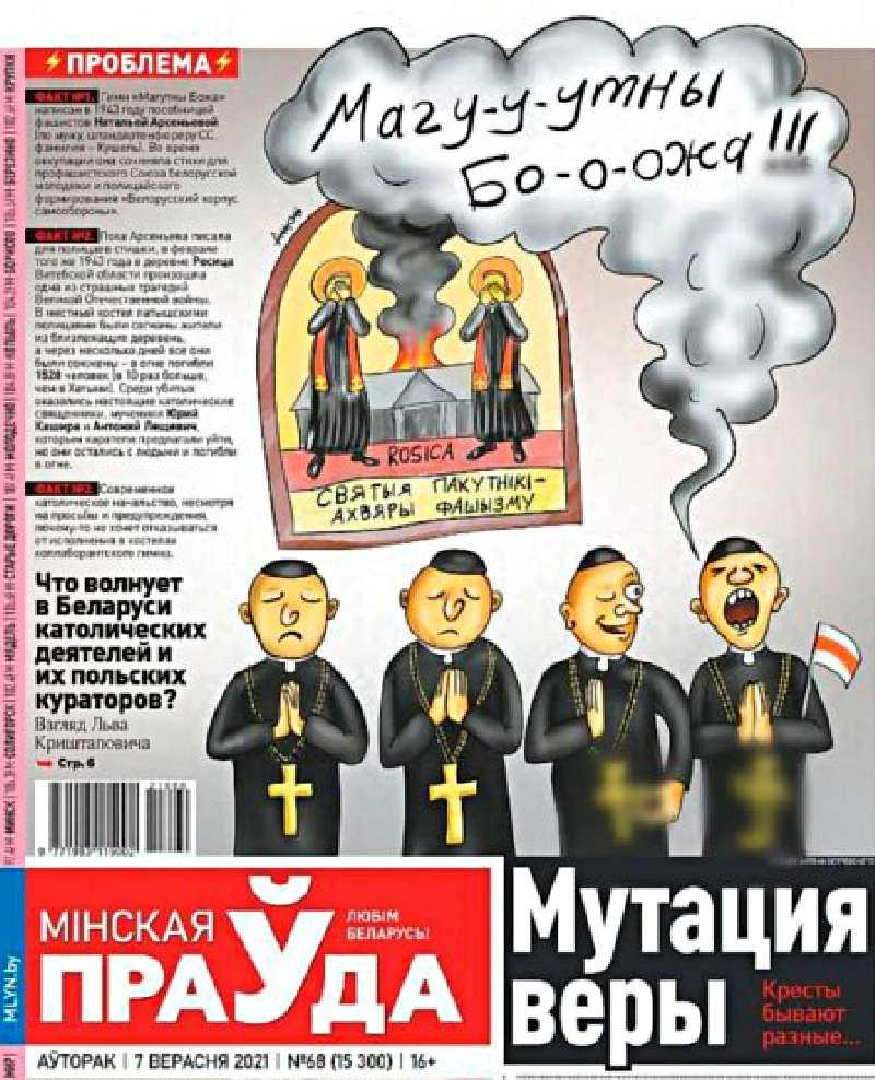 Обложка газеты «Минская правда» от 7 сентября 2021 года.