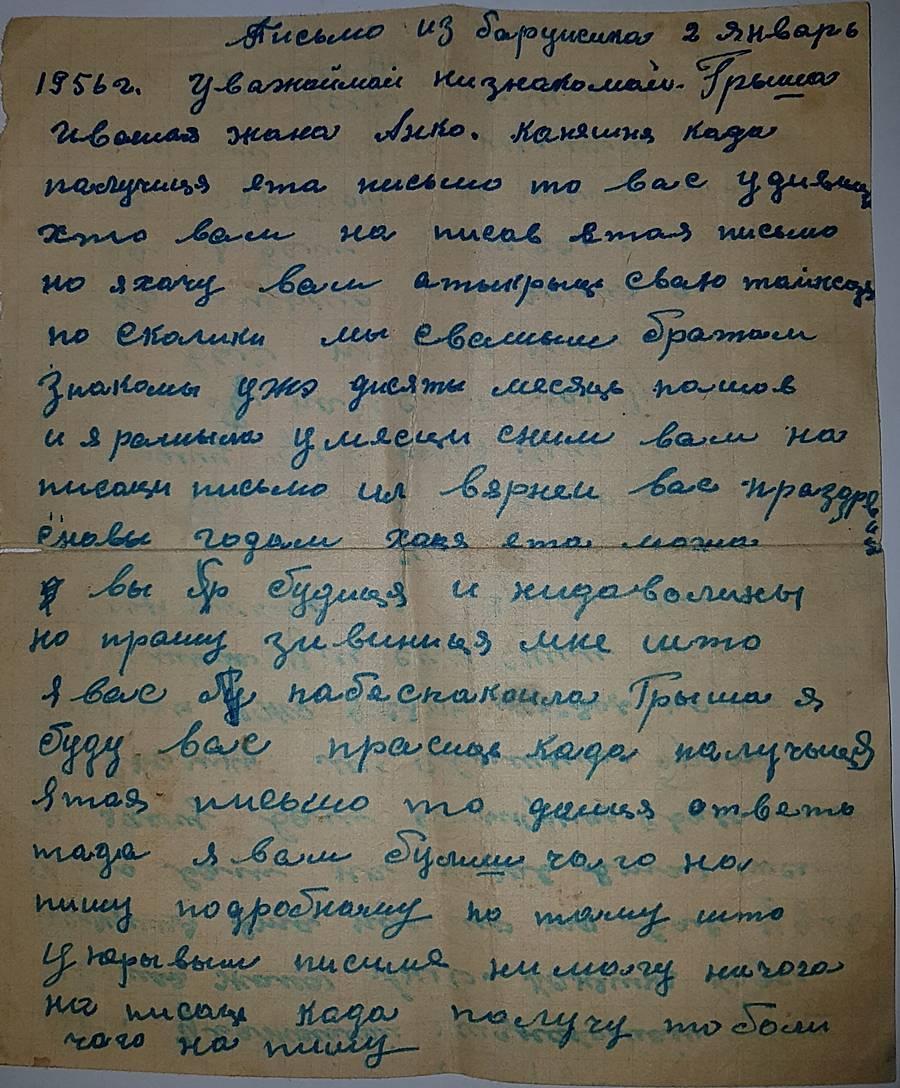 Два письма, отправленные из Бобруйска в 1950-ых, нашли в старом грузинском доме. За ними – судьба человека
