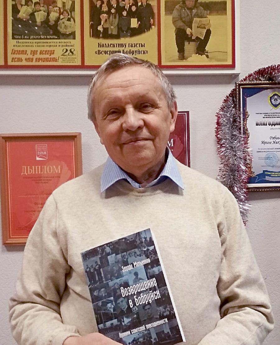 Юрий Куценко, Бобруйск