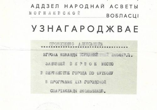 Грамоты юного футболиста Саши Прокопенко